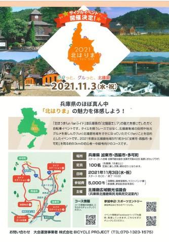 北はりまfun fan ライド 2021~ポタっとグルっと北播磨~