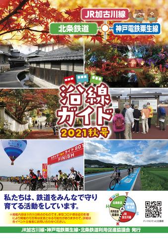 沿線ガイド2021秋号