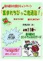 道の駅みき節分イベント 集まれちびっこ鬼退治!