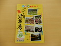 北播磨広域観光協議会