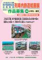 2021JR加古川線 神戸電鉄粟生線 北条鉄道 列車内鉄道絵画展
