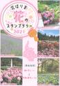 北はりま 花のスタンラリー2021