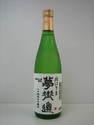 北はりま夢街道 有機認証山田錦100%純米吟醸