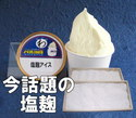 今【塩麹】が熱い!!