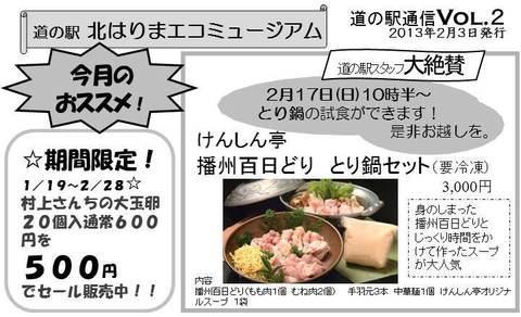 播州百日鶏の試食