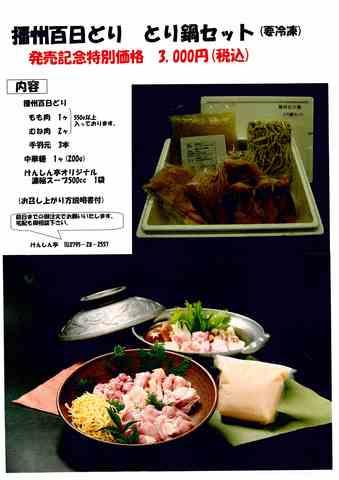 絶品! 播州百日鶏 鶏なべセット