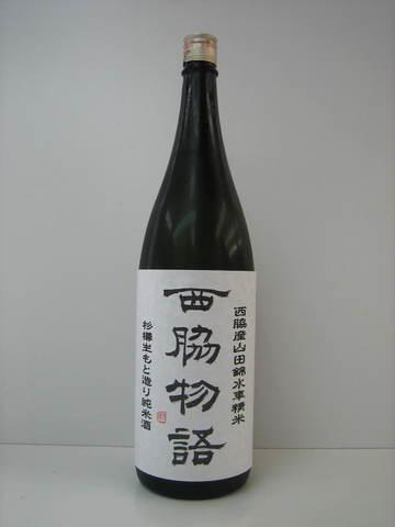 西脇物語 山田錦水車精米杉樽生もと造り純米酒