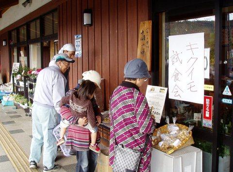 キクイモの天ぷら