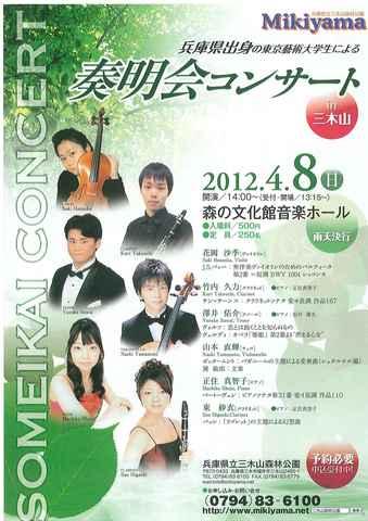 4/8(日)奏明会コンサート
