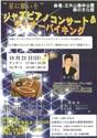 ジャズピアノコンサート10/21(日)