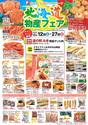 北海道物産フェア