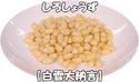白小豆【白雪大納言】新豆が届きました!