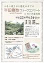 フォークコンサート in 旧小河家別邸