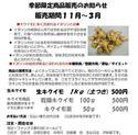 生キクイモの販売を始めました