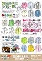 播州織オーダーシャツ Spring Fair