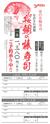 春の名物寿司「桜鯛の棒寿司」ご予約承り中!!